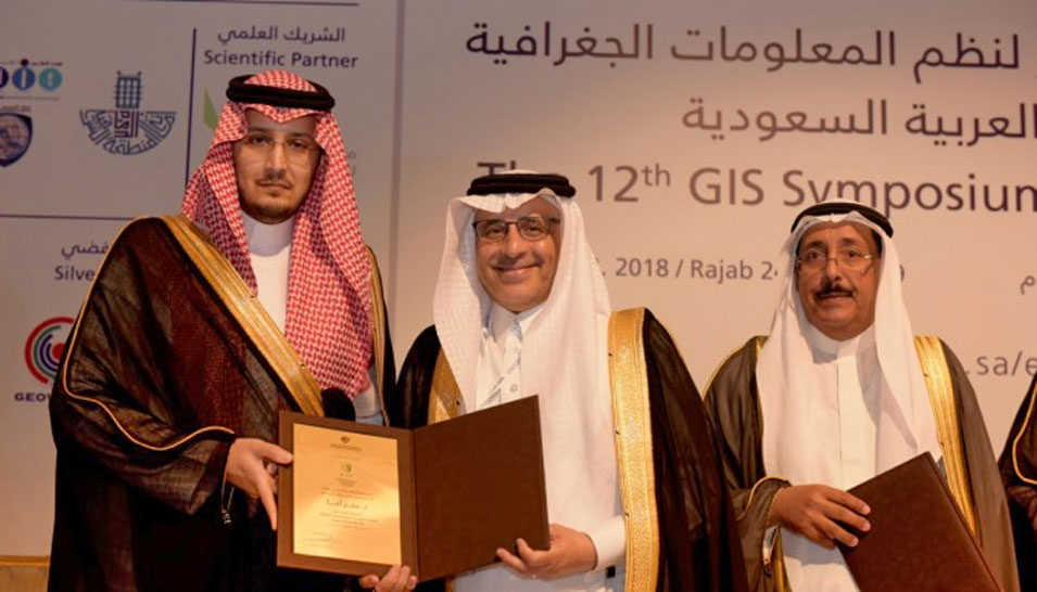 Saudi Aramco Participates in the 12th Geographic Information Systems