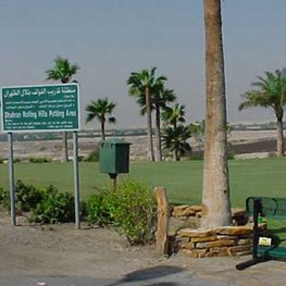 Rolling Hills Golf Course - Dhahran 2002